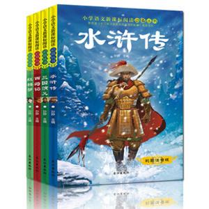 西游记+三国演义+红楼梦+水浒传