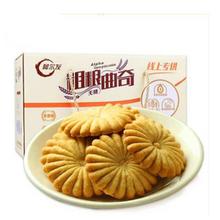阿尔发 粗粮曲奇饼干礼盒 1.25kg 39.9元包邮(49.9-10券)