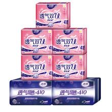 洁婷 超薄棉柔日夜卫生巾组合 7包 29.9元包邮(59.9-30券)