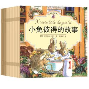宝宝睡前故事情商绘本 20册