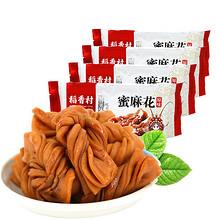 多种口味# 稻香村 蜜麻花 103g*4 14.8元包邮(19.8-5券)