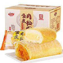 口感丰富# 千丝 蛋皮奶酪夹心肉松包500g  16.8元包邮(19.8-3券)
