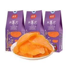 星派 自制连城红薯干 250g*3盒 16.9元包邮(19.9-3券)