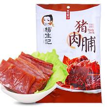 杨生记 靖江猪肉脯 95g 9.9元包邮(19.9-10券)
