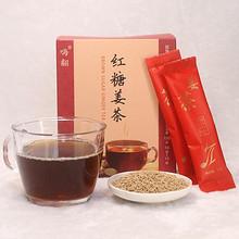例假必备# 嗨翻 暖宫驱寒红糖姜茶120g 7.8元包邮(17.8-10券)