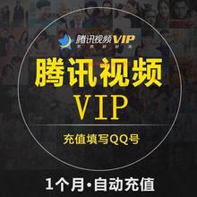 腾讯视频VIP会员月卡1个月