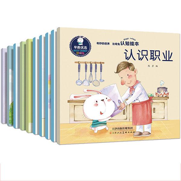 比奇兔系列儿童认知绘本10册
