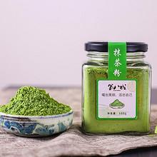 丝丝醇香# 第八城 烘焙原料日式抹茶粉100g 19元包邮(49-30券)