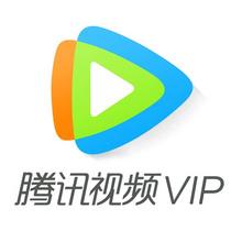腾讯视频VIP会员直充1个月