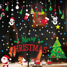 白菜价# 圣诞节橱窗装饰玻璃贴纸+圣诞帽 券后1元包邮