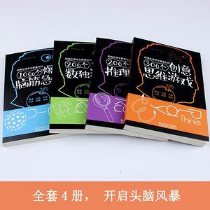 微经典# 创意思维游戏大全4册
