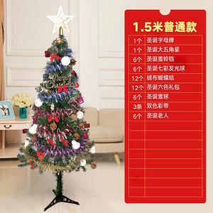 手慢无# 圣诞树1.5米套餐+配件