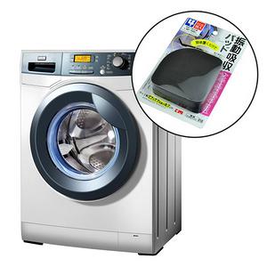 冰箱洗衣机防震静音消音垫4枚