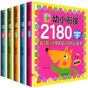 儿童认知早教看图识字5册