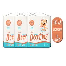 柔薄透气# 小鹿叮叮 乐动婴儿纸尿裤L60片 88元包邮(118-30券)