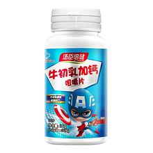 营养健康# 汤臣倍健 儿童咀嚼片30片*2瓶 29.9元包邮(119.9-90券)