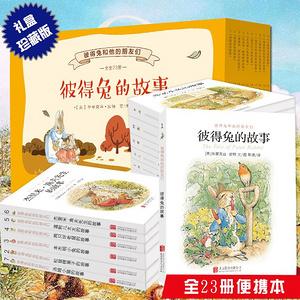 儿童彼得兔的故事绘本全集23册