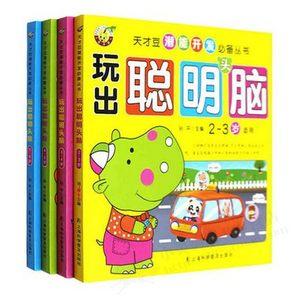 儿童智力培养书玩出聪明头脑