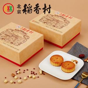 【必买】稻香村月饼礼盒800g