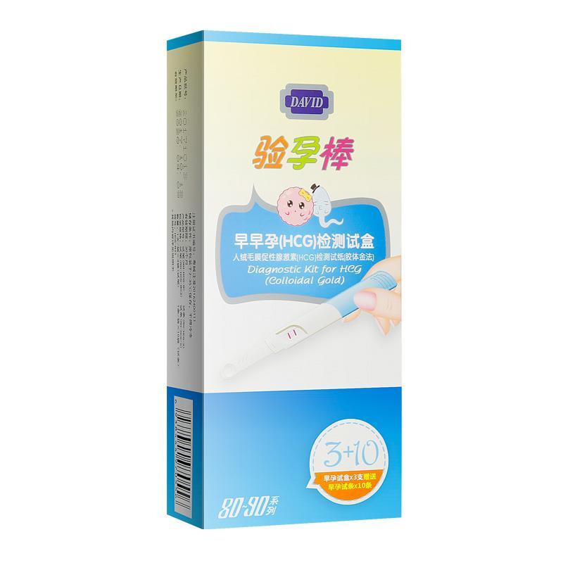 驗孕棒3支+早孕試紙10條10個尿杯
