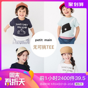 petitmain童装男女童短袖T恤