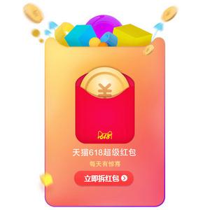 【天猫超级红包】最高618元
