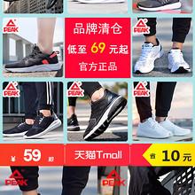 【大清仓!】匹克 冬季男士运动休闲鞋 59元包邮(69-10券)