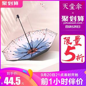天堂伞防晒防紫外线黑胶遮阳伞