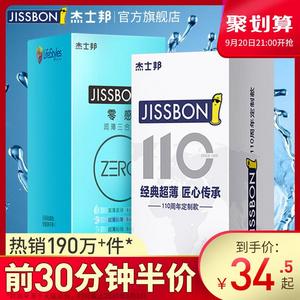 杰士邦避孕套零感超薄安全套