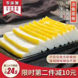 正宗荆州特产纯手工自制鱼饼350g