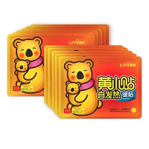 【丽悦】经典传奇黄小贴20片