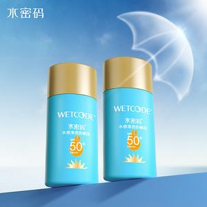 【水密码】SPF42水感美白防晒露40g