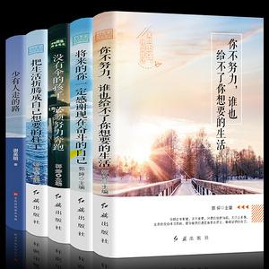 【全套五册】青春励志畅销书套装
