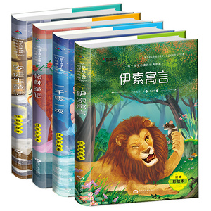 儿童童话故事书注音彩图版4册