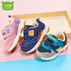 【木木屋】秋款软底宝宝学步机能鞋