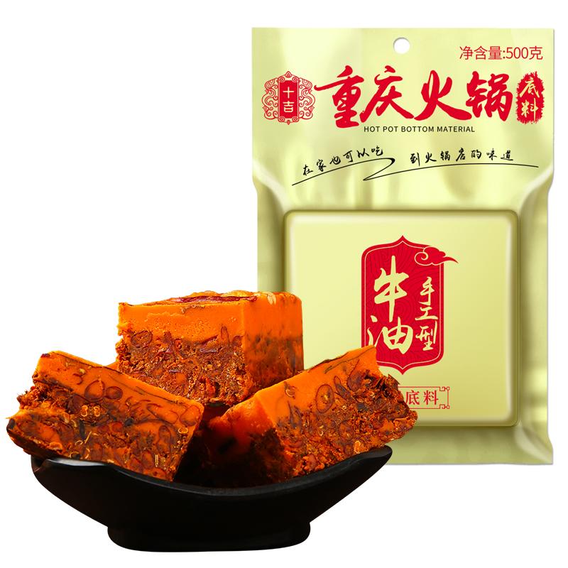 【十吉】重慶麻辣牛油火鍋底料500g