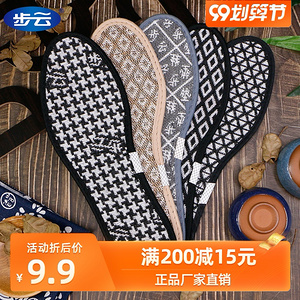 【超值5双装】步云除臭留香鞋垫