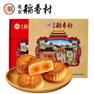 最正宗!北京稻香村月饼9枚6味800克