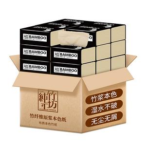 【纯竹工坊】竹浆本色抽纸整箱15包
