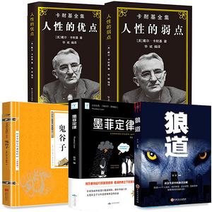 漏!抢!【5册】墨菲鬼谷子狼道畅销书籍