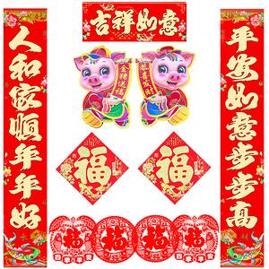 2019猪年新春节大礼包福字门贴11件套