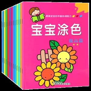 益智宝宝涂鸦绘画本【6册+8色蜡笔】