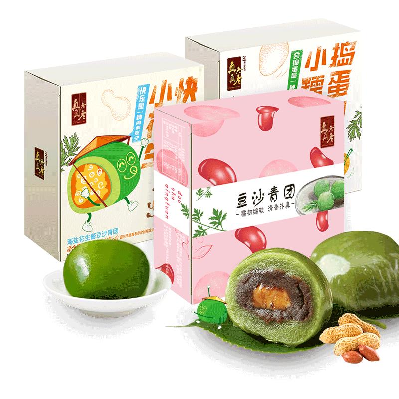 【拍三件】傳統浙江特產點心青團