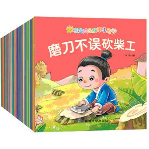 儿童有声绘本故事书全套30本