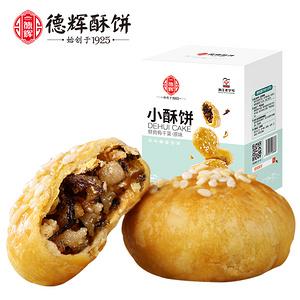 德辉梅干菜肉酥饼80个