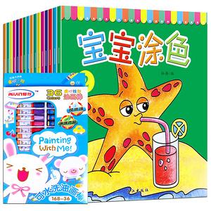 8本宝宝涂色本涂鸦绘画本图画册