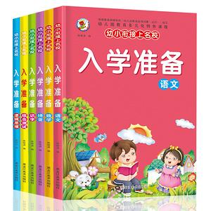 儿童入学准备衔接教材全6册