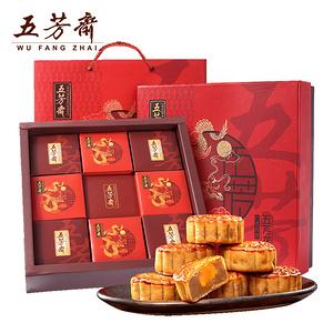 五芳斋旗舰店 广式月饼8味8饼礼盒装