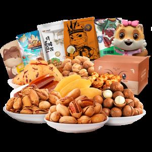 【拍3件】三只松鼠爆款零食大礼包