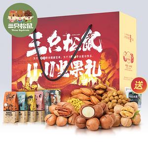 【三只松鼠】双11预售坚果大联盟礼盒